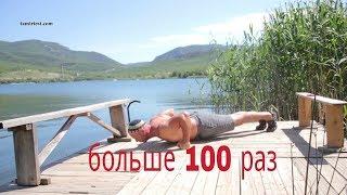 Отжимания 100 р в день 300... 1000 что это дает ? как достичь ? и накачаешься ли отжиманиями?