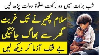 Shab e Barat Par Ghurbat Khatam Karne Ka Amal | Tangdasti Khatam Karne Ka Amal | the Urdu Teacher