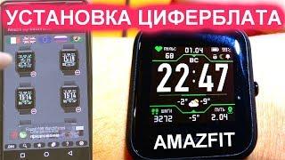 Установка циферблата Xiaomi Amazfit Bip - СКИНЫ Wachface Amazfit