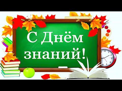 С Днем знаний! С 1 сентября! Красивое музыкальное поздравление с началом учебного года!