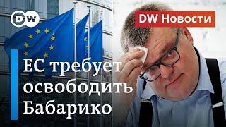ЕС требует от Лукашенко немедленно освободить Бабарико. DW Новости (19.06.2020)