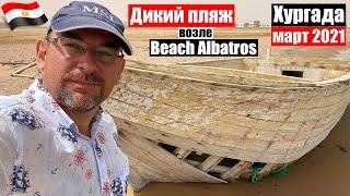 Египет 2021 Хургада Весна Дикий пляж возле отеля Beach Albatros Сильный ветер