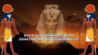 БОГИ И ФАРАОНЫ ЕГИПТА.  ЭХНАТОН, ФАРАОН-РЕФОРМАТОР