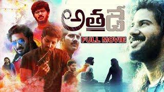 Athadey (Solo) Telugu Full Movie   2020 Latest Telugu Movies    Dulquer Salmaan, Dhansika