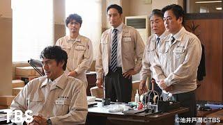 殿村(立川談春)の実家へ行き、「トランスミッション開発」という新たな夢を...
