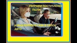 видео Запах выхлопных газов в салоне автомобиля ВАЗ-2112, что делать?
