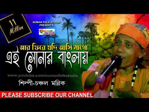 আর ফিরে যদি আসি মাগো এই সোনার বাংলায় ll চঞ্চল মল্লিক ll Chanchal Mallick ll Folk Song ll HD