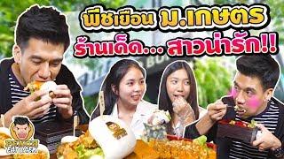 ep34-ปี2-พีชเยือน-ม-เกษตร-ชี้เป้าร้านเด็ด-สาวน่ารัก-peach-eat-laek