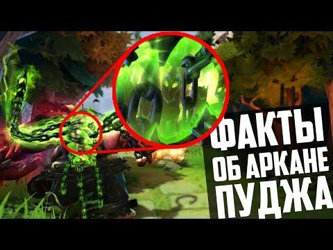 видео: 5 ЭПИЧНЫХ ФАКТОВ ОБ АРКАНЕ ПУДЖА