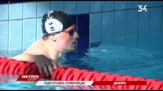 Подготовка украинских спортсменов к Олимпийским играм в Рио