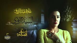 """""""أصالة"""" حبة ظروف - مسلسل السيدة الاولى رمضان 2014 / ASALA - Habat Zourof"""