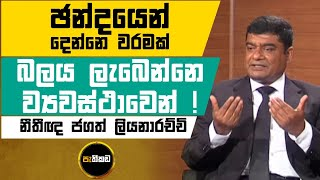 Pathikada, 17.09.2020 | Asoka Dias interviews Mr.Jagath Liyana Arachchi, Attorney at Law Thumbnail