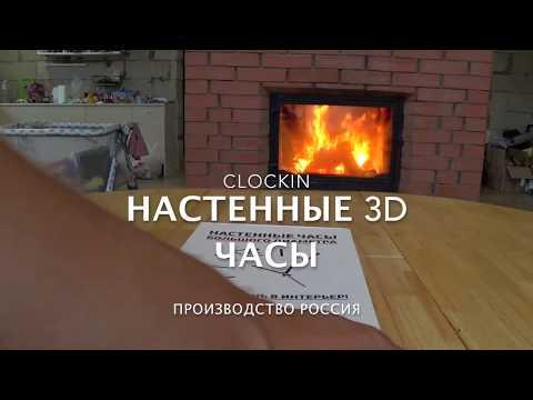 Россия Classic|3D часы|Clockin