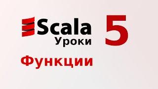 5. Функции. Функциональные типы, функциональные значения (уроки Scala)