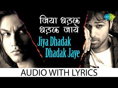 Jiya Dhadak Dhadak Jaye with lyrics |जिया धादक धादक जय के बोल| Rahat Fateh Ali Khan | Kalyug