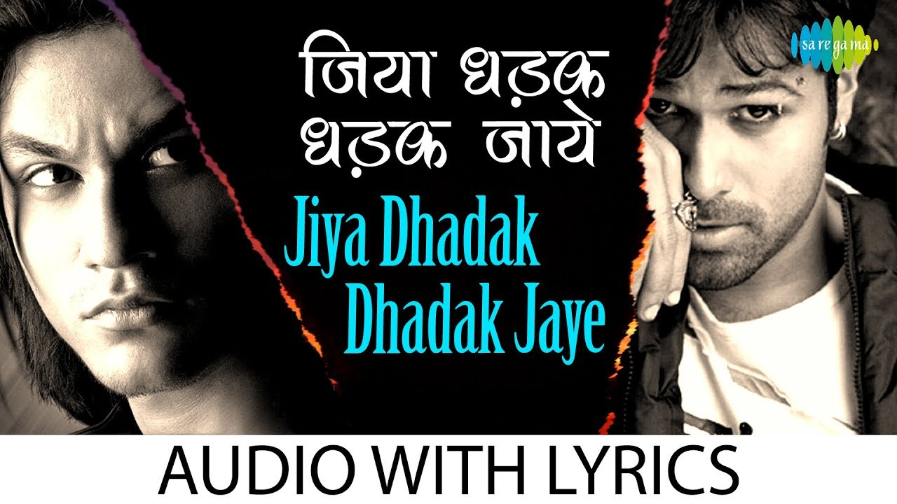 Jiya Dhadak Dhadak Jaye With Lyrics ज य ध दक ध दक जय