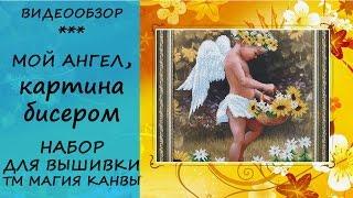 Мой ангел Б-017, обзор набора для вышивания бисером, Магия Канвы купить на kanva.in.ua