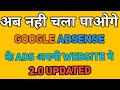 Google Adsense New Update 2.0 Adsense Approval Cancelled