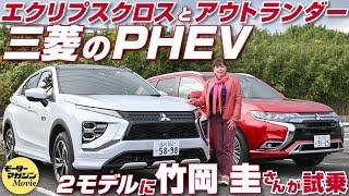 竹岡圭の今日もクルマと【三菱のPHEV、エクリプスクロスとアウトランダー】に試乗。給電できて、しかもスポーティな4WDシステム搭載のSUV