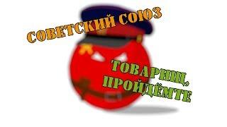 Countryballs | Как нарисовать СССР/ How to draw USSR?