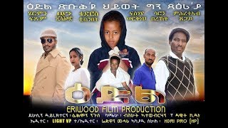 ዕድል 6ይ ክፋል / Edil Part 6 - Best Eritrean Series Film 2018