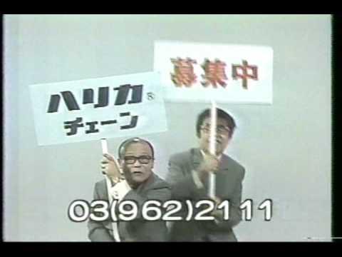 1983 ハリカ - YouTube