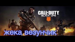 Call of Duty®: Black Ops 4 // В ГОСТЯХ У ЖЕКИ ВЕЗУНЧИКА