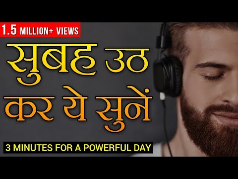 3 Minutes to Start your Day Right | Morning Motivation | Motivational video for Success in Hindi thumbnail