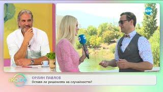 Орлин Павлов - Оставя ли решенията на случайността? - На кафе (11.09.2020)