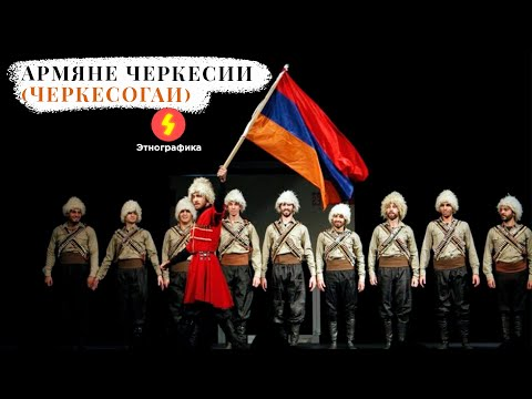 Заметки о Черкесии №6 - армяне Черкесии (черкесогаи) (Rus, Eng Subs)