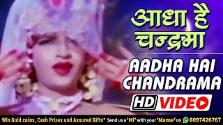 Aadha Hai Chandrama Song | आधा है चन्द्रमा | Navrang (1959) | Mahipal | Sandhya | Bollywood Classic