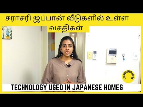 Japan Technology in Japan Houses|ஜப்பான் சராசரி வீட்ல இருக்கிற வசதிகள் |LivewithmeinJapan Vlogs