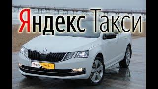 Работа в Яндекс такси. Советы новичкам.