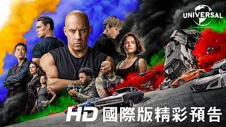 【玩命關頭9】最新預告 -  8月11日 全台戲院見 IMAX同步震撼登場