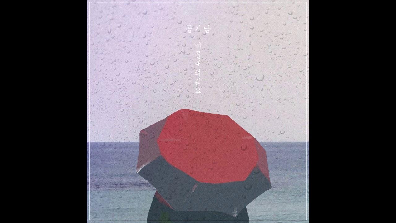 공기남(Airman) - 비를 내려줘요(Let It Rain) [Official Ver.]