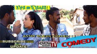 HDMONA - እንታይ ሙዃን ይሓይሽ ብ ኣብርሃም ሃይለ Entay MuKhan YHaysh by Abraham Haile - New Eritrean Comedy 2018