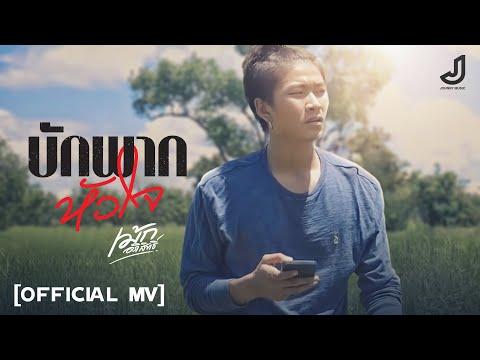 บักพากหัวใจ - เม้ก อภิสิทธิ์ [ Official Mv ] จอนนี่มิวสิค