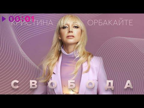 Кристина Орбакайте - Свобода | Official Audio | 2020