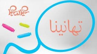 صباح العيد للمنشد م.أسامة الصافي