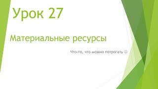 MS Project 2013 - Материальные ресурсы (Урок #27)