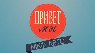 MKF-AUTO - прокат автомобилей в Москве