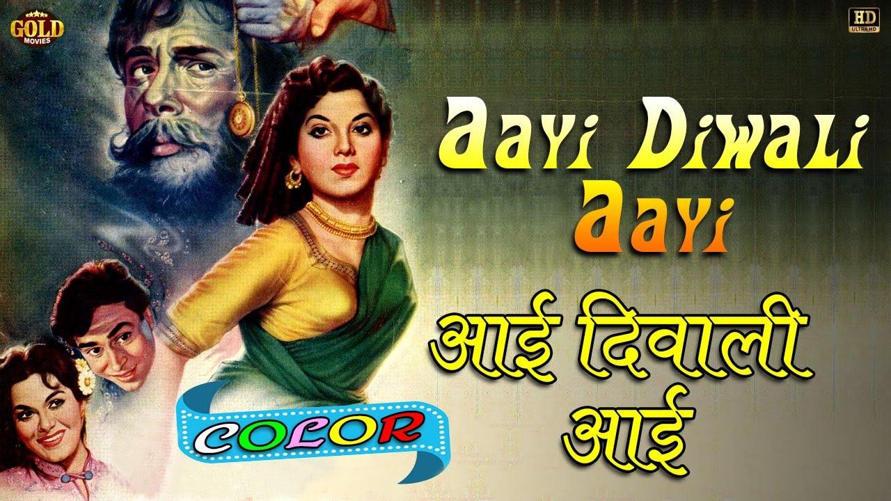 Aayi Diwali Aayi Kaise  | (COLOR) HD Khazanchi (1958) | Balraj Sahni | Rajendra Kumar | Shyama