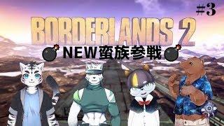 【ボダランコラボ】New蛮族参戦☆わいわいボーダ―ランズ2