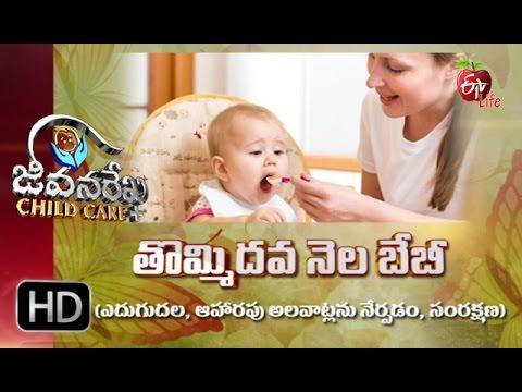 Jeevanarekha child care | 12th October 2016 | జీవనరేఖ చైల్డ్ కేర్ | Full Episode