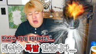 (탄산수 만들다가 가스 폭발했습니다...) 집안 풍비박…