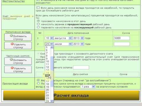 Калькулятор вкладов Сбербанка онлайн, виды и условия