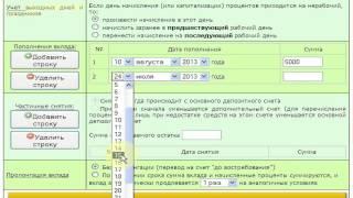 видео Калькулятор вкладов (депозитный калькулятор) в банках Уфы: рассчитать вклад