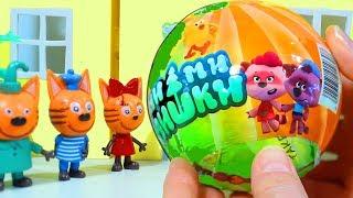 Три Кота Коржик и Компот получили Шар Лол Ми-ми-мишки от Карамельки Мультик с игрушками