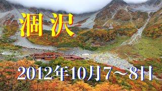 涸沢の紅葉 2012年10月7~8日