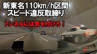 新東名110km/h区間のスピード違反取締り ~制限速度引き上げ区間周辺のトンネルは気を付けろ!~